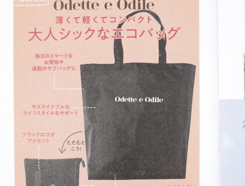 【次号予告】MORE(モア)2020年12月号《特別付録》Odette e Odile(オデット エ オディール) 大人シックなエコバッグ