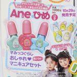 【次号予告】Aneひめ Vol.9《特別付録》すみっコぐらし おしゃれ♥マニキュアセット