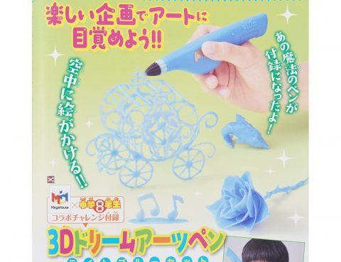 【次号予告】小学8年生 2020年12.1月号《特別付録》3Dドリームアーツペン ライトブルーセット