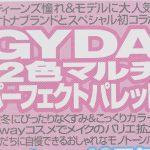 【次号予告】Popteen(ポップティーン)2020年11月号《特別付録》GYDA(ジェイダ)12色マルチパーフェクトパレット