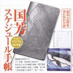 【次号予告】サライ 2020年11月号《特別付録》国芳 スケジュール手帳