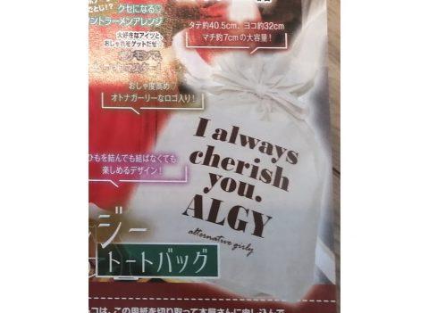 【次号予告】ニコ☆プチ 2020年12月号《特別付録》アルジー トートバッグ