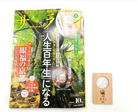 【開封レビュー】サライ 2020年10月号《特別付録》森のカードルーペ