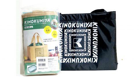 【開封レビュー】KINOKUNIYA(キノクニヤ) 保冷ができるショッピングバッグBOOK BLACK ver.&BEIGE ver.