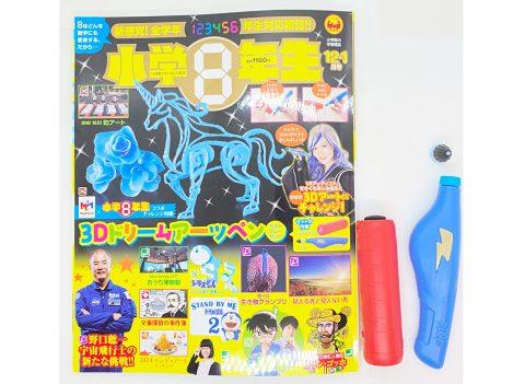 【開封レビュー】小学8年生 2020年12・1月号 ≪特別付録≫3Dドリームアーツペン