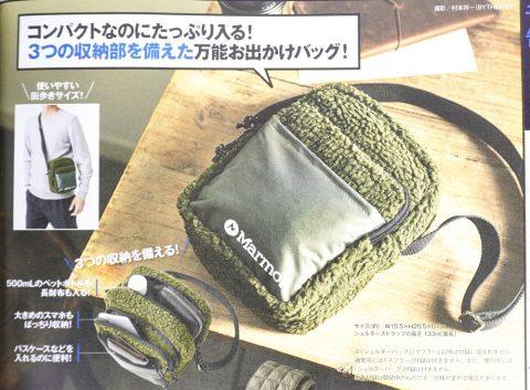 【次号予告】MonoMax(モノマックス)2020年12月号《特別付録》マーモット 3ポケット フリースショルダーバッグ