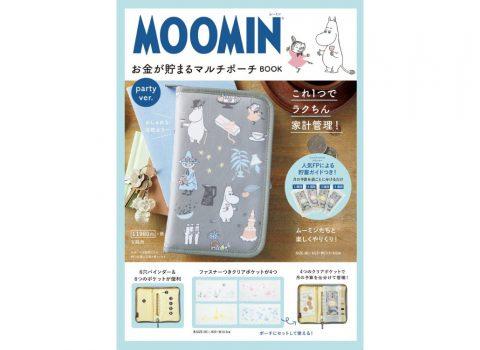 【新刊情報】MOOMIN(ムーミン) お金が貯まるマルチポーチ BOOK party ver.