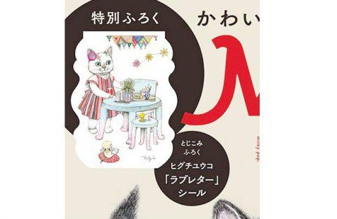 【次号予告】MOE(モエ)2020年12月号《特別付録》ヒグチユウコ かわいい形の猫便箋 &「ラブレター」シール