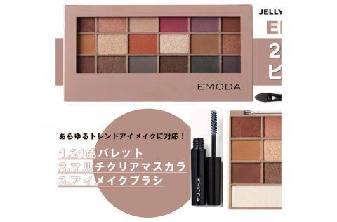 【次号予告】JELLY(ジェリー)2020年12月号《特別付録》EMODA(エモダ)×JELLY 21色ビッグパレットセット