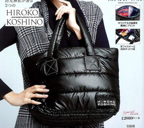 【新刊情報】HIROKO KOSHINO (ヒロコ コシノ)Quilting Tote Bag Book