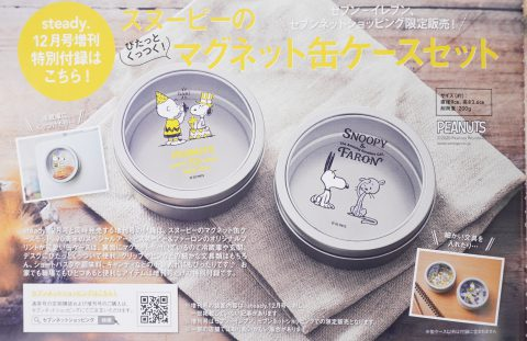 【次号予告】steady.(ステディ)2020年12月号増刊号《特別付録》スヌーピーのマグネット缶ケースセット