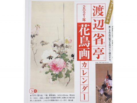 【次号予告】サライ 2020年12月号《特別付録》サライ・オリジナル 渡辺省亭2021年花鳥画カレンダー
