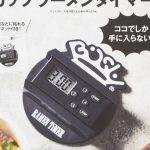 【次号予告】smart(スマート)2021年1月号《特別付録》BiSHコラボ カップラーメンタイマー