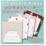 【次号予告】MORE(モア)2021年1月号《特別付録》GELATO PIQUE(ジェラートピケ)2021年卓上カレンダー