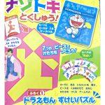 【次号予告】小学一年生 2020年12月号《ふろく》ドラえもん ずけいパズル&学習漢字1026の本