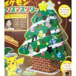 【次号予告】小学一年生 2021年1月号《ふろく》ポケモン ソーラーライト クリスマスツリー