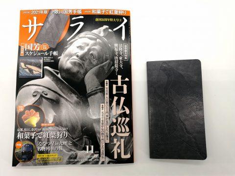 【開封レビュー】サライ 2020年11月号《特別付録》国芳 スケジュール手帳