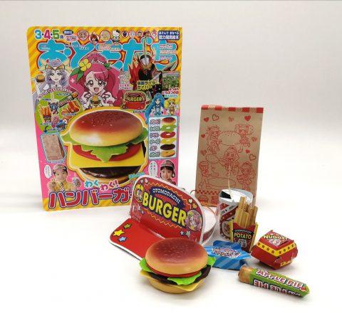 【開封レビュー】おともだち 2020年12月号《ふろく》わくわく☆ハンバーガーやさんあそび