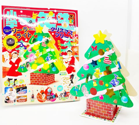 【開封レビュー】小学一年生 2021年1月号≪特別付録≫ポケモン ソーラーライト クリスマスツリー