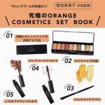 【新刊情報】究極のORANGE COSMETICS SET BOOK