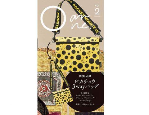 【次号予告】KIMONOanne.(キモノアン) vol.2《特別付録》ピカチュウ3wayバッグ