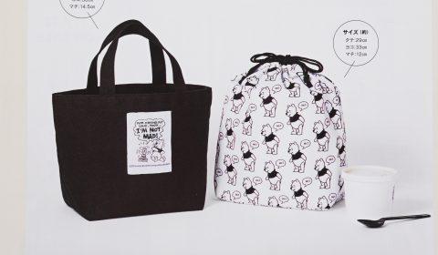 【次号予告】sweet(スウィート)2021年1月号増刊号《特別付録》Winnie the Pooh(くまのプーさん)ランチトート&保温冷巾着バッグセット
