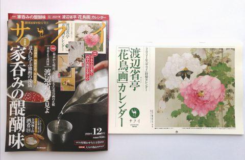 【開封レビュー】サライ 2020年12月号《特別付録》サライ・オリジナル 渡辺省亭2021年花鳥画カレンダー