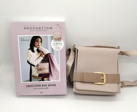 【開封レビュー】PROPORTION (プロポーション)BODY DRESSING SHOULDER BAG BOOK