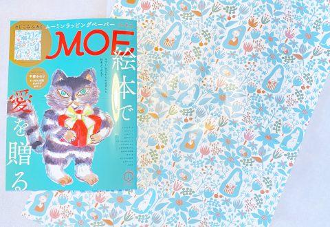 【開封レビュー】MOE(モエ) 2021年1月号≪特別付録≫ムーミンのかわいいラッピングペーパー
