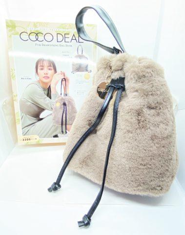 【開封レビュー】COCO DEAL FUR DRAWSTRING BAG BOOK