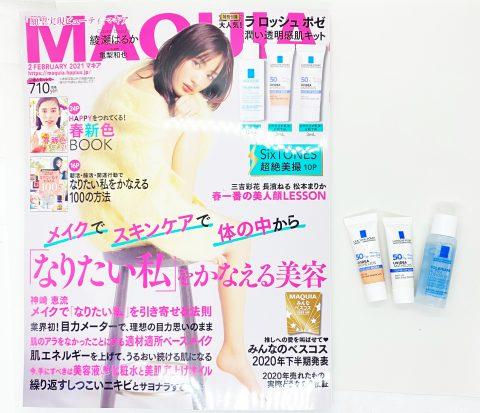 【開封レビュー】 MAQUIA(マキア) 2021年2月号≪特別付録≫ラ ロッシュ ポゼ 「潤い透明感肌」BOX