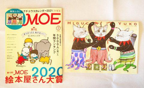 【開封レビュー】MOE(モエ) 2021年2月号≪特別付録≫ ヒグチユウコカレンダー