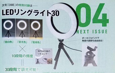 【次号予告】DIME(ダイム)2021年4月号《特別付録》LEDリングライト30