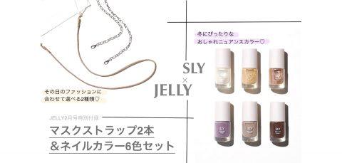 【次号予告】JELLY(ジェリー)2021年2月号《特別付録》マスクストラップ2本&ネイル6本セット