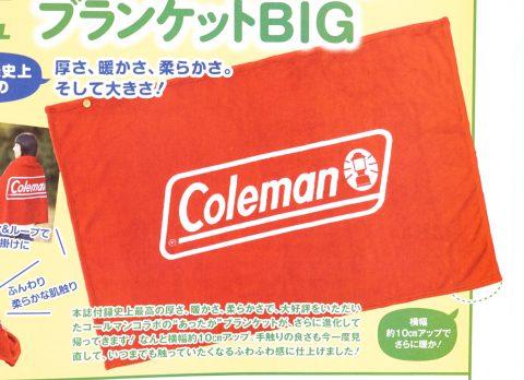 """【次号予告】BE-PAL(ビーパル)2021年2月号《特別付録》コールマン""""あったか""""ブランケットBIG"""