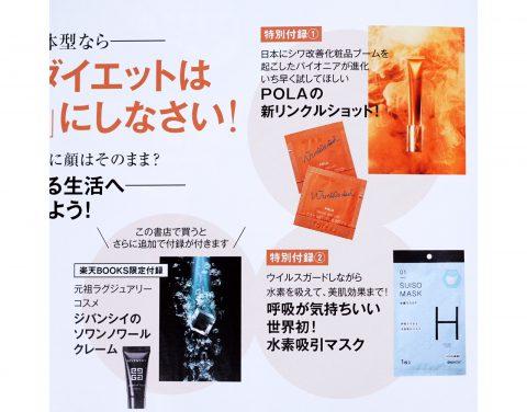 【次号予告】美ST(ビスト)2021年3月号《特別付録》POLAの新リンクルショット&水素吸引マスク