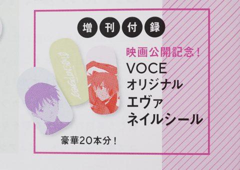 【次号予告】VOCE(ヴォーチェ)2021年3月号増刊号《特別付録》VOCEオリジナル エヴァ ネイルシール