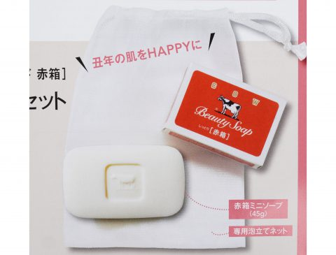 【次号予告】MAQUIA(マキア)2021年3月号《特別付録》牛乳石鹸【カウブランド 赤箱】つるすべ素肌体感セット&ナチュリエ人気3点セット