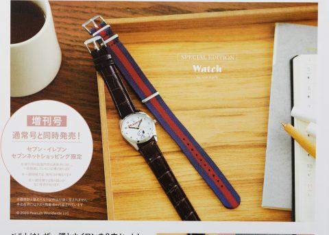 【次号予告】SPRiNG(スプリング)2021年3月号増刊号《特別付録》SNOOPY(スヌーピー)気分で変えられる!替えベルトつき腕時計