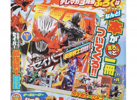 【次号予告】テレビマガジン 2021年3月号《ふろく》仮面ライダーセイバー 最強剣士目録&オールヒーローシール