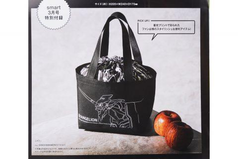 【次号予告】smart(スマート)2021年3月号《特別付録》『シン・エヴァンゲリオン劇場版』初号機 保温・保冷バッグ