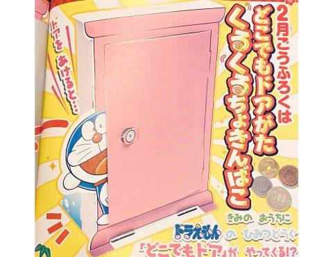 【次号予告】小学一年生 2021年2月号《ふろく》どこでもドアがた くるくるちょきんばこ