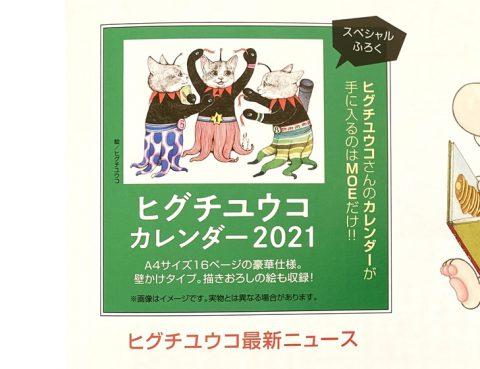 【次号予告】MOE(モエ)2021年2月号《特別付録》ヒグチユウコカレンダー2021