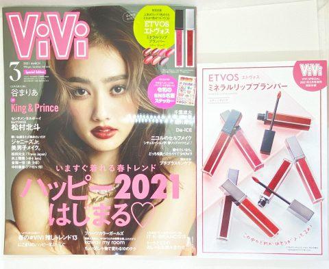 【開封レビュー】ViVi(ヴィヴィ) 2021年3月号増刊号≪特別付録≫ ETVOS(エトヴォス) リッププランパー