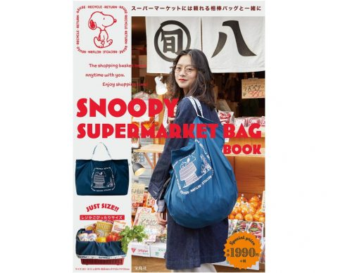 【新刊情報】SNOOPY(スヌーピー) SUPERMARKET BAG BOOK