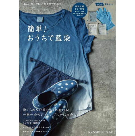 【新刊情報】大人のおしゃれ手帖特別編集 簡単! おうちで藍染