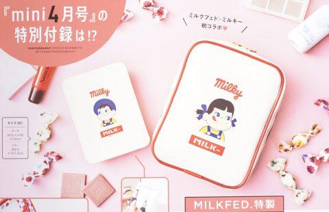 【次号予告】mini(ミニ)2021年4月号《特別付録》MILKFED.(ミルクフェド)特製 ペコちゃんじゃばらポーチ&ポコちゃんミラー