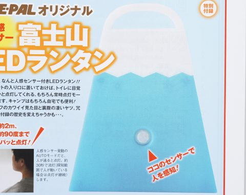 【次号予告】BE-PAL(ビーパル)2021年3月号《特別付録》人感センサー富士山LEDランタン