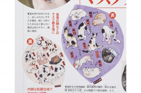 【次号予告】サライ 2021年3月号《特別付録》サライ謹製「俺、つしま」×歌川国芳 猫づくしマスクケース