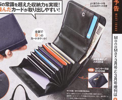 【次号予告】MonoMax(モノマックス)2021年3月号《特別付録》ESTNATION(エストネーション)カードがたっぷり入る蛇腹式ミニ財布